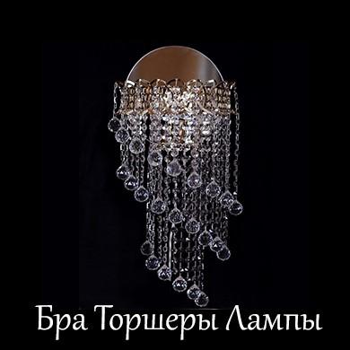Бра Торшеры Лампы