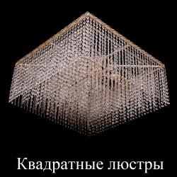 Квадратные люстры
